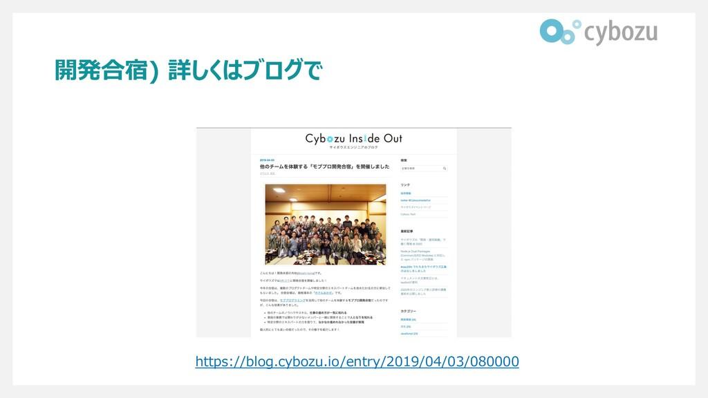 開発合宿) 詳しくはブログで https://blog.cybozu.io/entry/201...