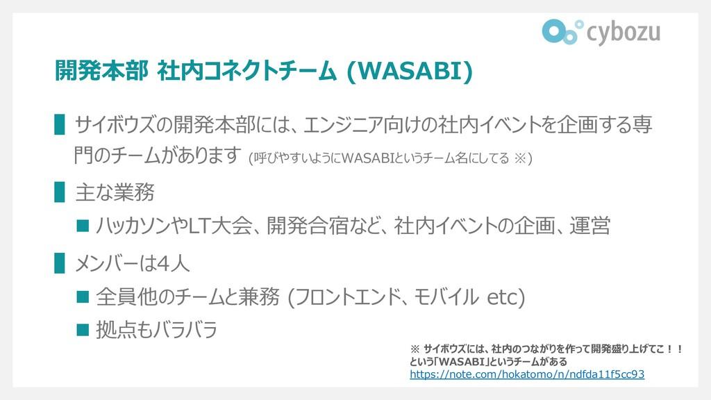 開発本部 社内コネクトチーム (WASABI) ▌サイボウズの開発本部には、エンジニア向けの社...