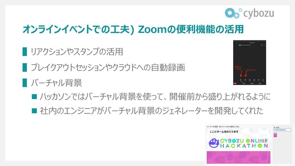 オンラインイベントでの⼯夫) Zoomの便利機能の活⽤ ▌リアクションやスタンプの活⽤ ▌ブレ...