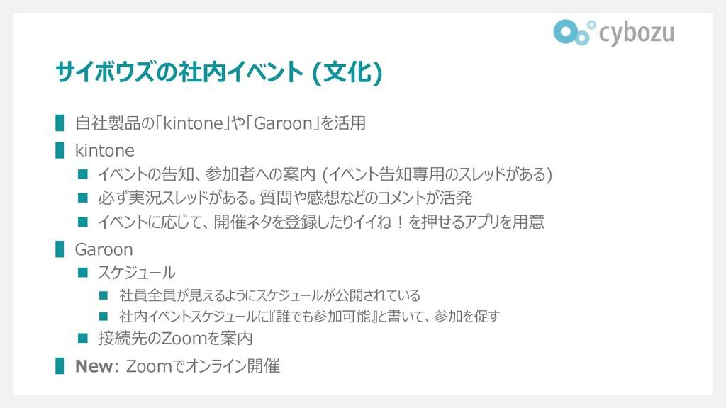サイボウズの社内イベント (⽂化) ▌ ⾃社製品の「kintone」や「Garoon」を活⽤ ...