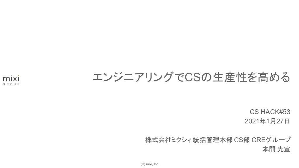 (C) mixi, Inc. CS HACK#53 2021年1月27日 株式会社ミクシィ 統...