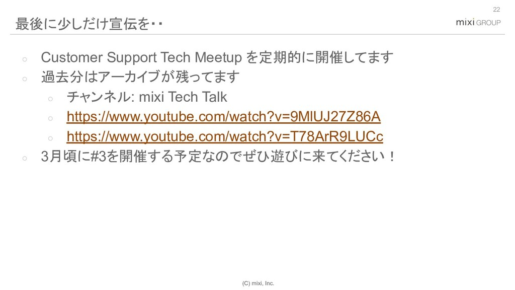 (C) mixi, Inc. ○ Customer Support Tech Meetup を...