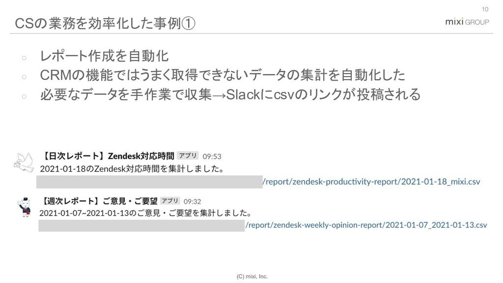 (C) mixi, Inc. ○ レポート作成を自動化 ○ CRMの機能ではうまく取得できない...