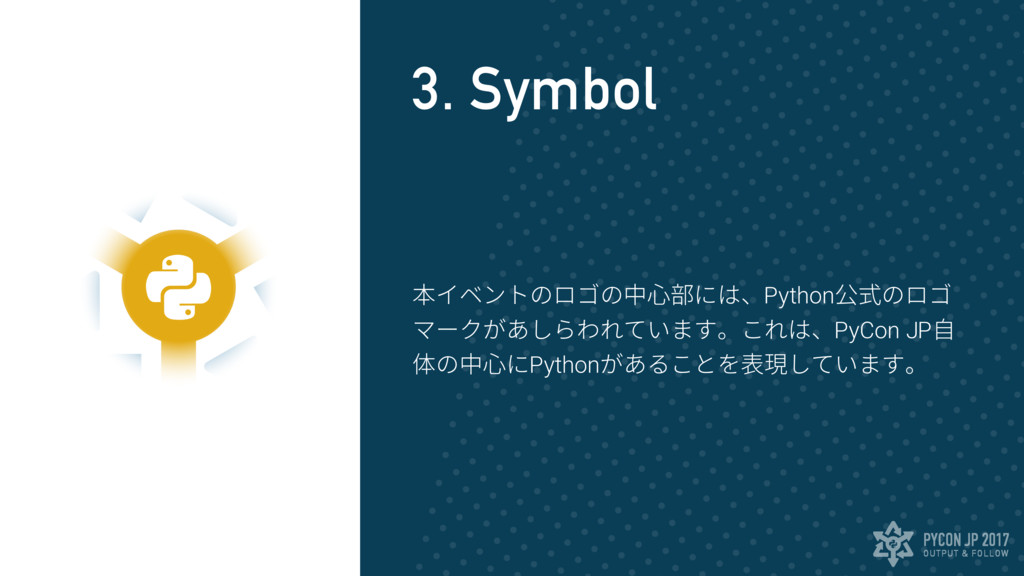 OUTPUT & FOLLOW PYCON JP 2017 3. Symbol 本イベントのロ...