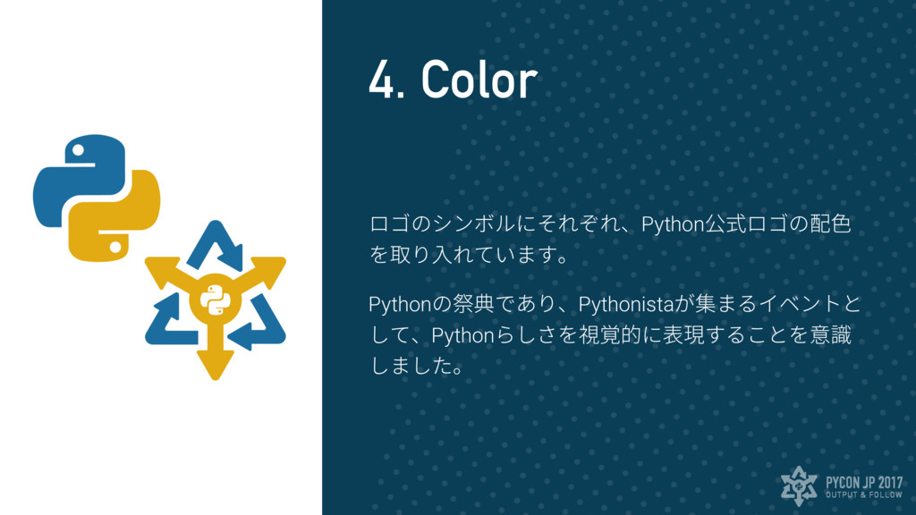 OUTPUT & FOLLOW PYCON JP 2017 4. Color ロゴのシンボルに...