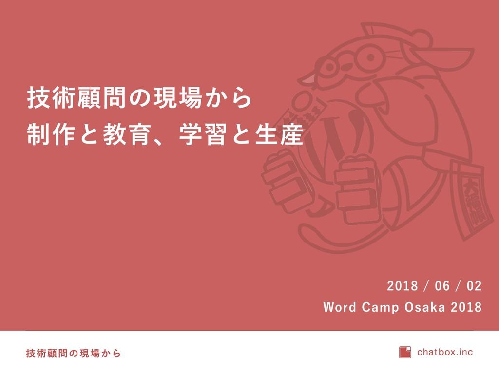 技術顧問の現場から 2018 / 06 / 02 Word Camp Osaka 2018 技...