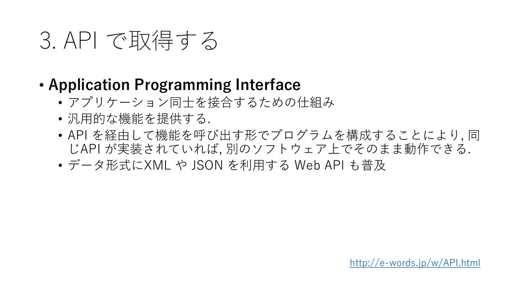 3. API で取得する • Application Programming Interfac...