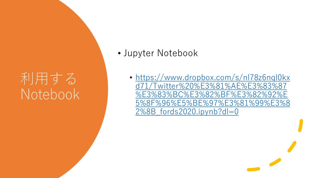 利用する Notebook • Jupyter Notebook • https://www....