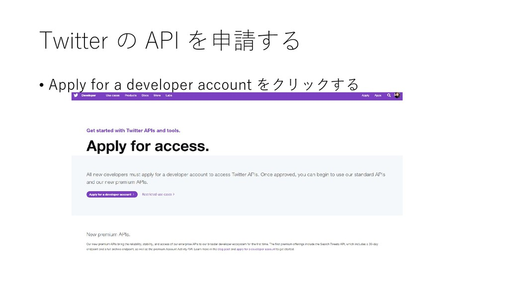 Twitter の API を申請する • Apply for a developer acc...