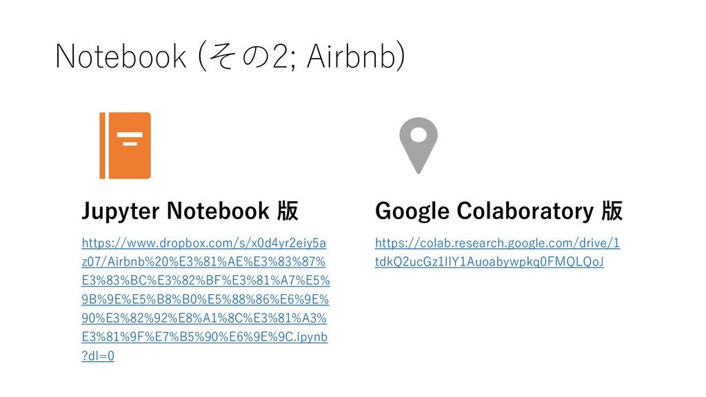 Notebook (その2; Airbnb) Jupyter Notebook 版 https...