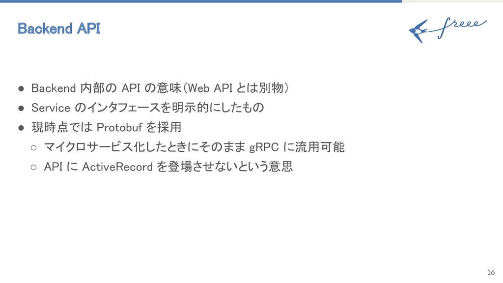 ● Backend 内部の API の意味(Web API とは別物) ● Service ...