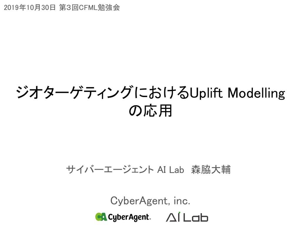 ジオターゲティングにおけるUplift Modelling の応用 CyberAgent, ...