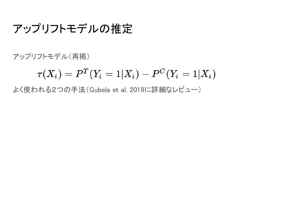 アップリフトモデルの推定 アップリフトモデル(再掲)  よく使われる2つの手法(Gube...
