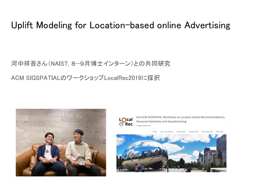Uplift Modeling for Location-based online Adver...