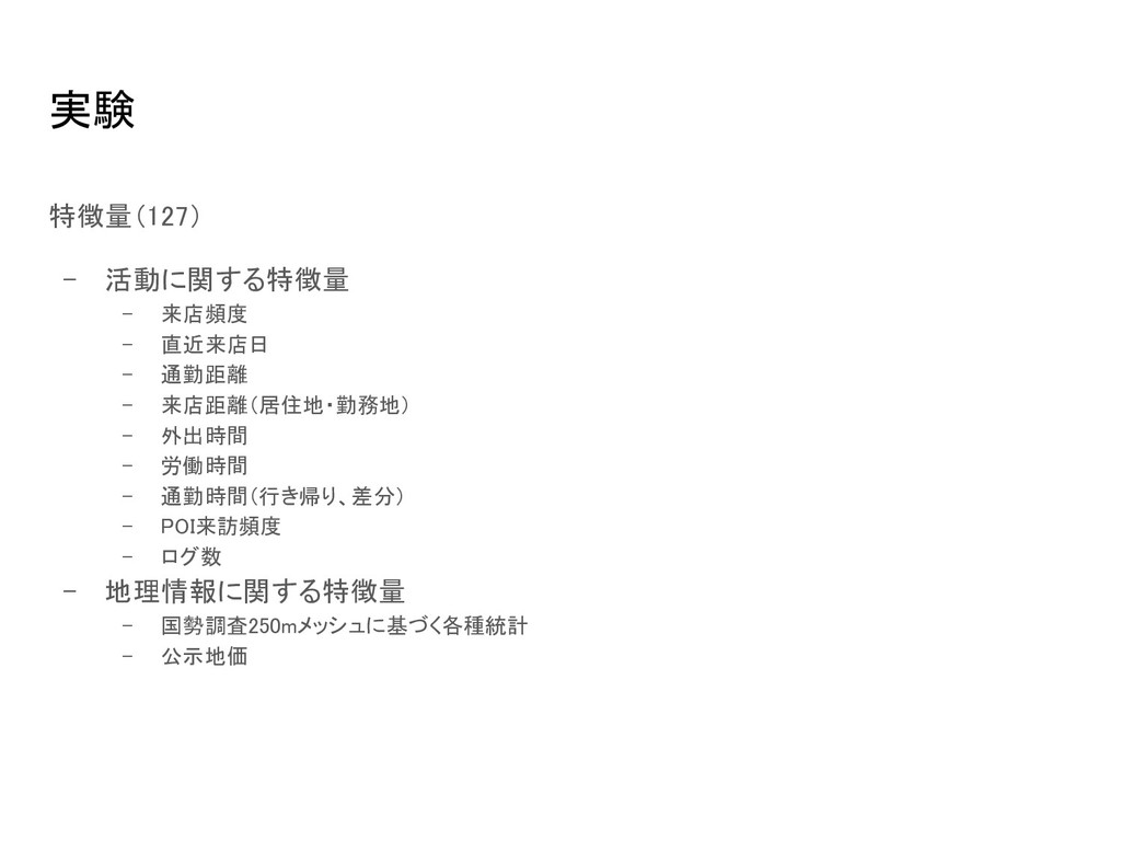実験 特徴量(127) - 活動に関する特徴量 - 来店頻度 - 直近来店日 - 通...