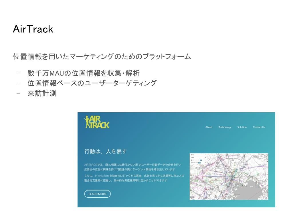 AirTrack 位置情報を用いたマーケティングのためのプラットフォーム - 数千万MAU...