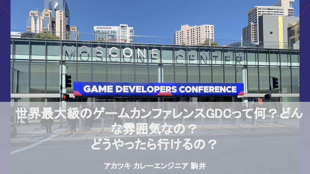世界最大級 ゲームカンファレンスGDCって何?どん な雰囲気な ? どうやったら行ける ?...