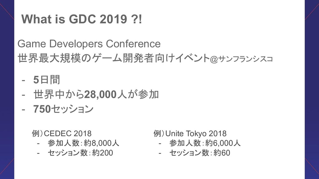 What is GDC 2019 ?! Game Developers Conference ...