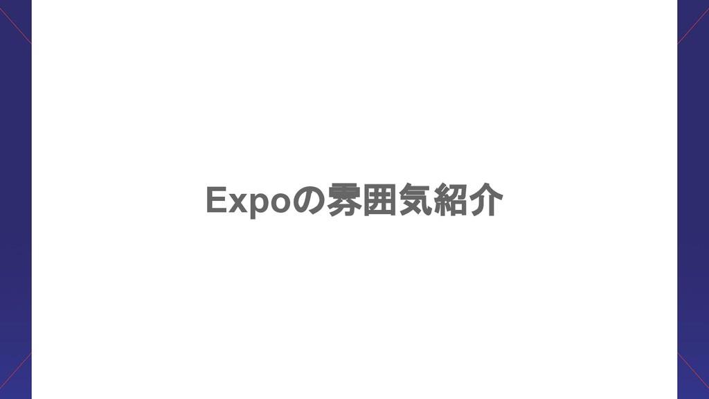 Expo 雰囲気紹介