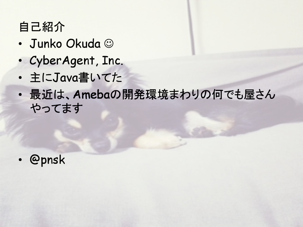 自己紹介 • Junko Okuda J • CyberAgent, Inc. • 主...