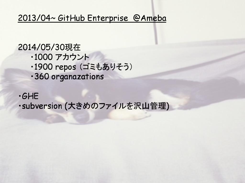 2013/04~ GitHub Enterprise @Ameba 2014/05/30現在 ...