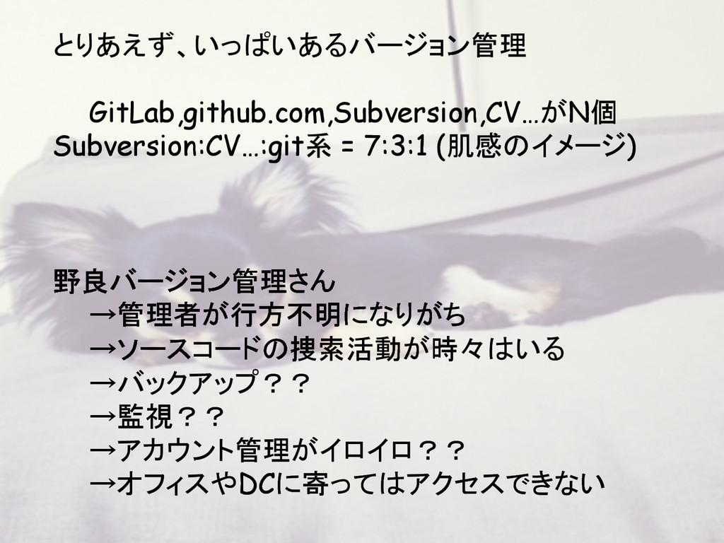 とりあえず、いっぱいあるバージョン管理 GitLab,github.com,Subversio...