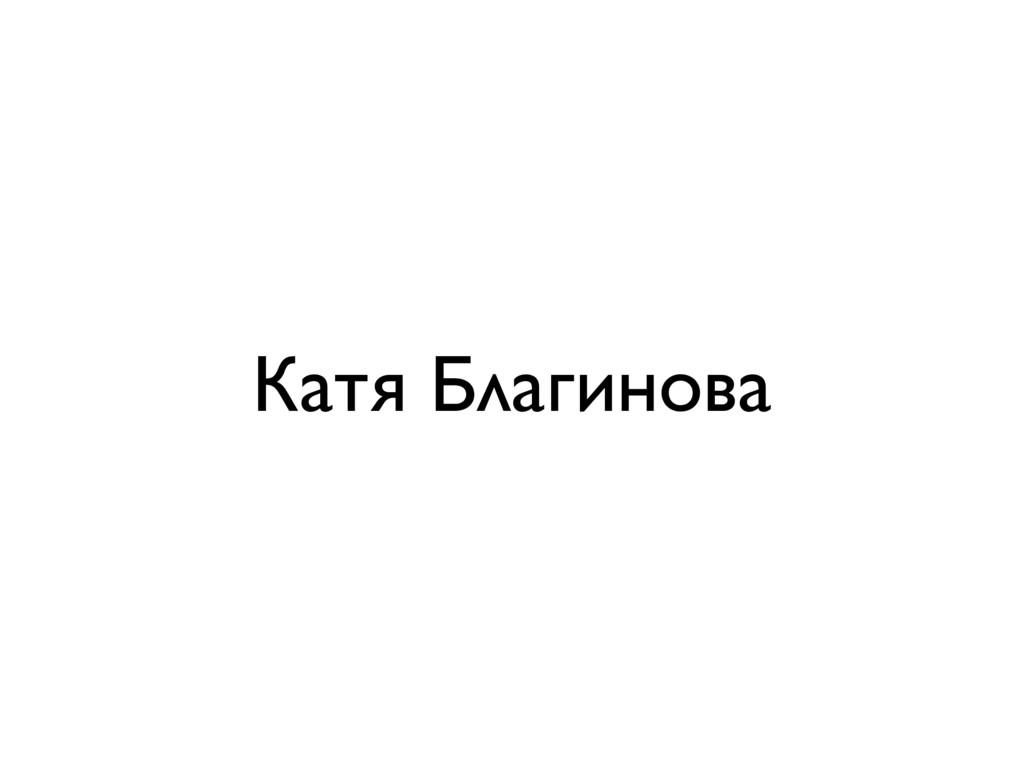 Катя Благинова