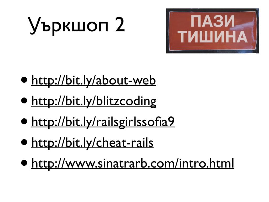 •http://bit.ly/about-web •http://bit.ly/blitzco...