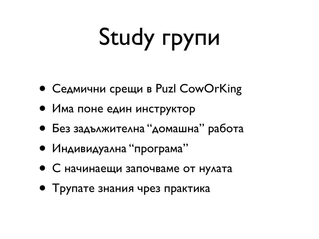 Study групи • Седмични срещи в Puzl CowOrKing •...