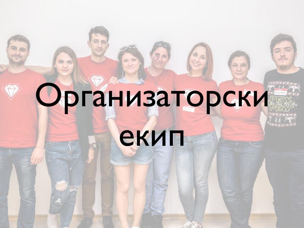 Организаторски екип
