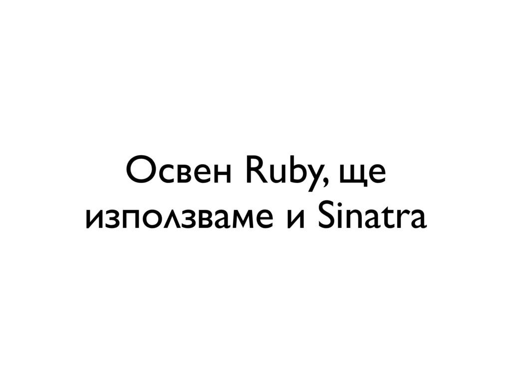 Освен Ruby, ще използваме и Sinatra