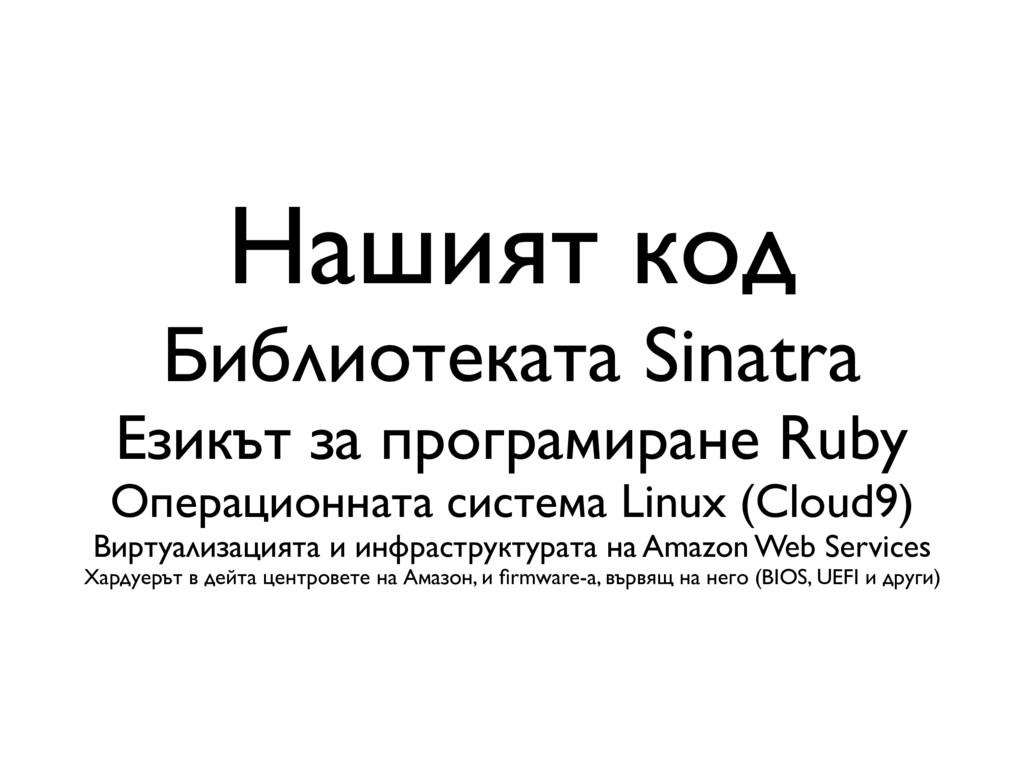 Нашият код Библиотеката Sinatra Езикът за прогр...