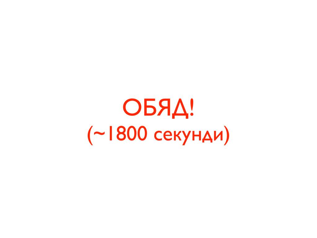 ОБЯД! (~1800 секунди)