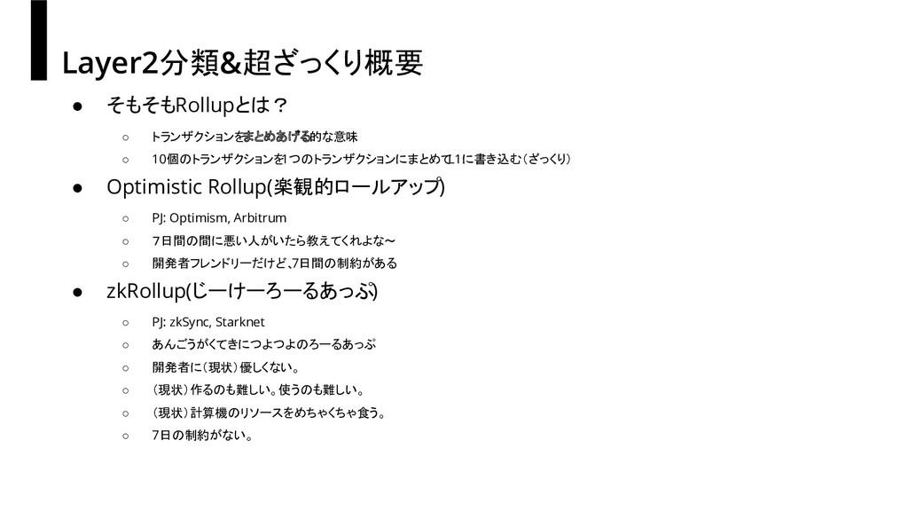 Layer2分類&超ざっくり概要 ● そもそもRollupとは? ○ トランザクションをまとめ...