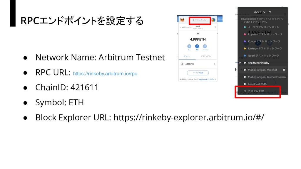 RPCエンドポイントを設定する ● Network Name: Arbitrum Testne...