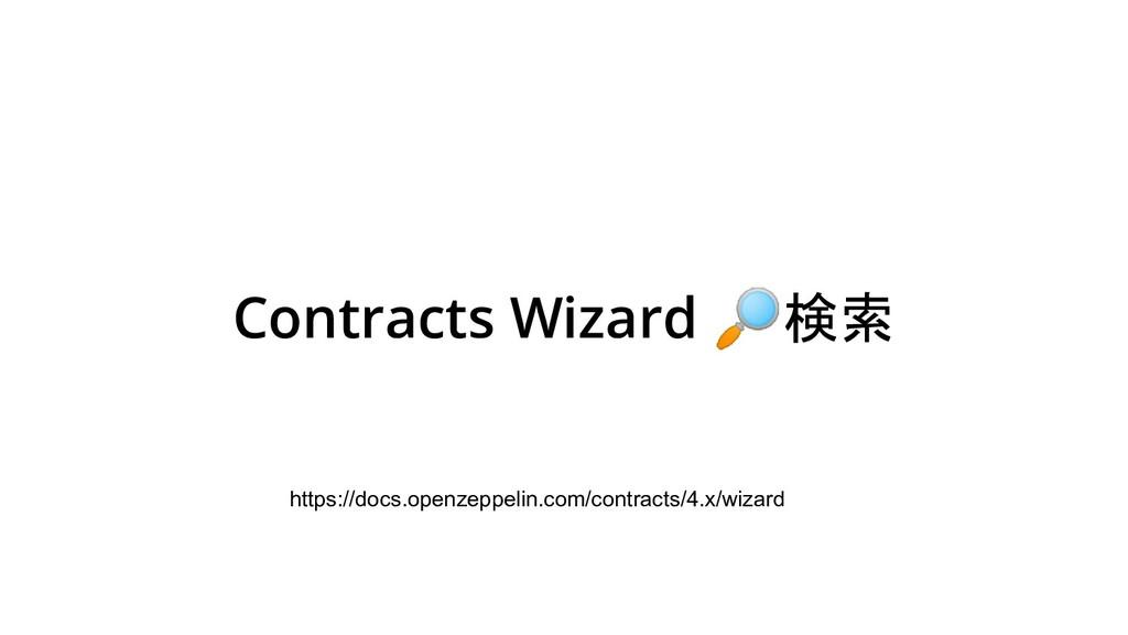 Contracts Wizard 🔎検索 https://docs.openzeppelin....