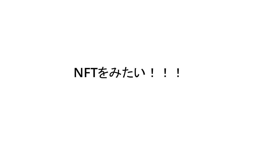 NFTをみたい!!!