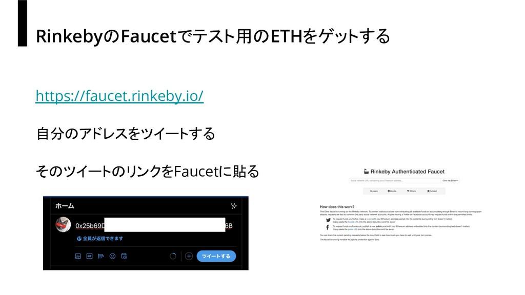 RinkebyのFaucetでテスト用のETHをゲットする https://faucet.ri...