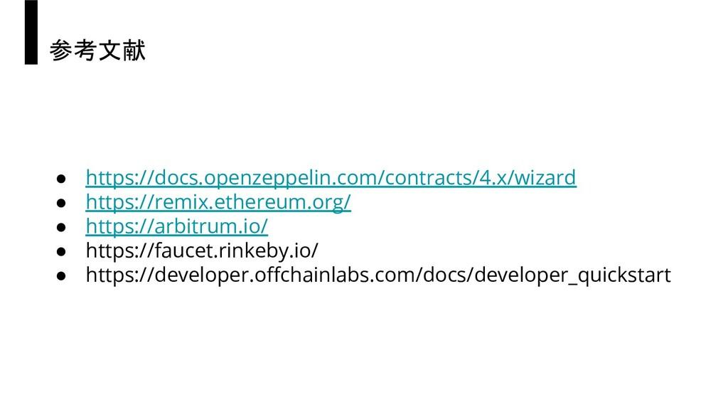 参考文献 ● https://docs.openzeppelin.com/contracts/...