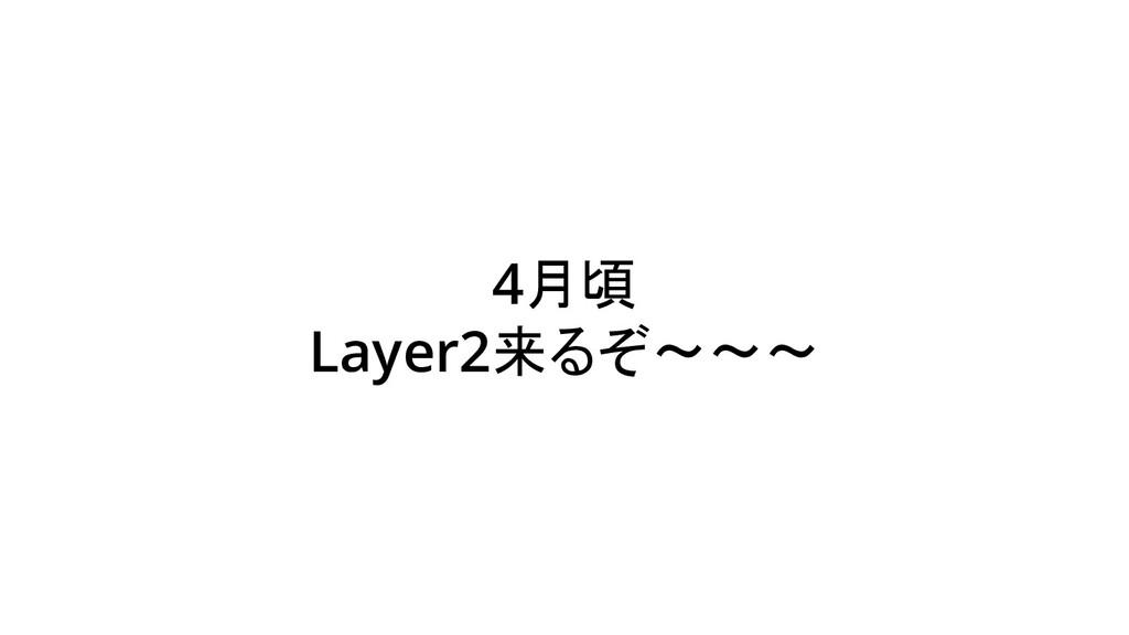 4月頃 Layer2来るぞ〜〜〜