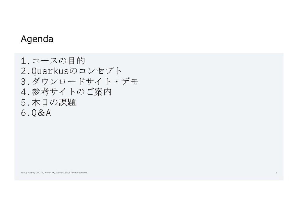 Agenda 1.コースの目的 2.Quarkusのコンセプト 3.ダウンロードサイト・デモ ...