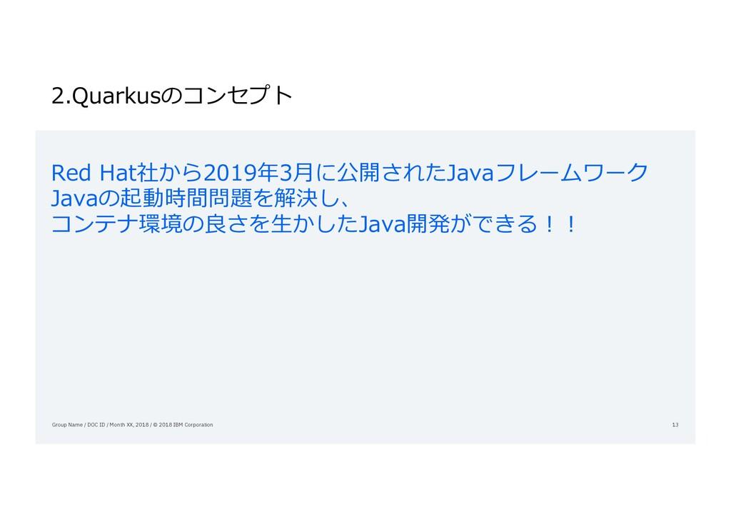 2.Quarkusのコンセプト Red Hat社から2019年3⽉に公開されたJavaフレーム...