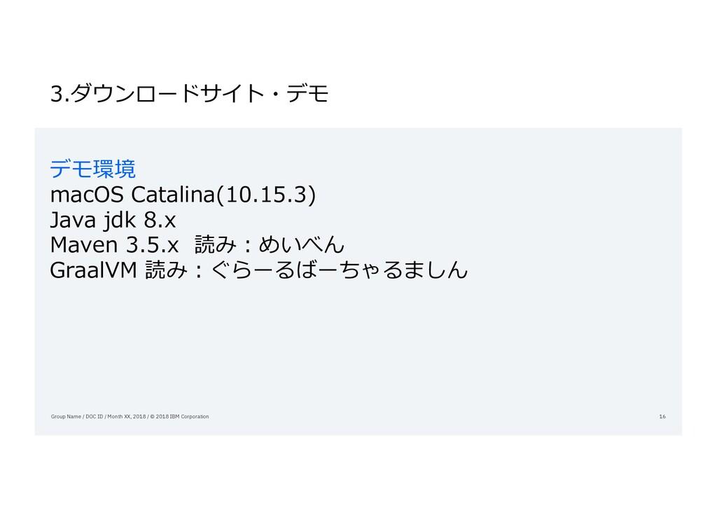 3.ダウンロードサイト・デモ デモ環境 macOS Catalina(10.15.3) Jav...