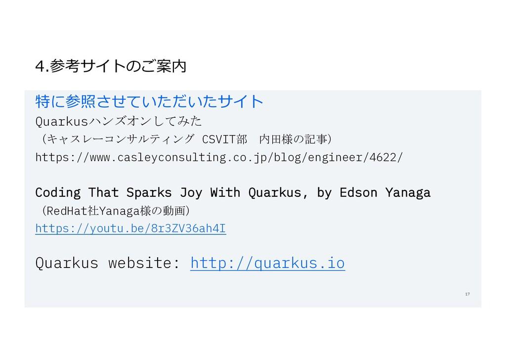 4.参考サイトのご案内 特に参照させていただいたサイト Quarkusハンズオンしてみた (キ...