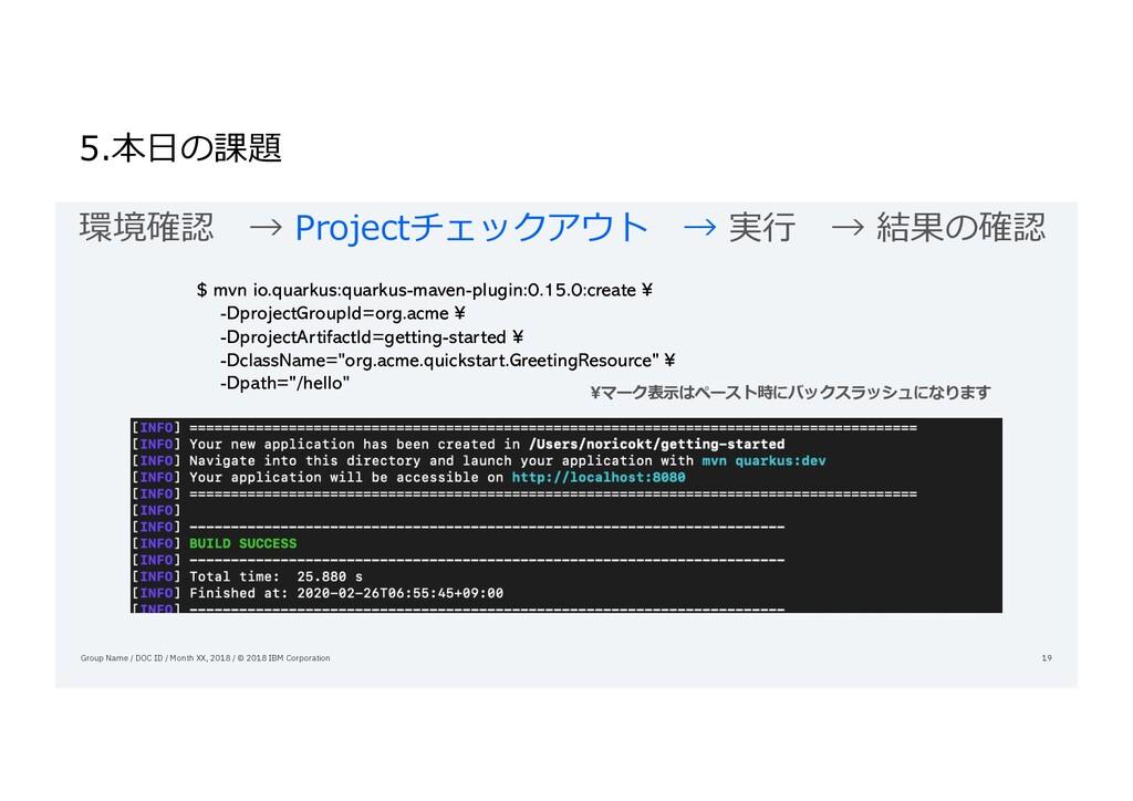 5.本⽇の課題 環境確認 → Projectチェックアウト → 実⾏ → 結果の確認 ¥マーク...