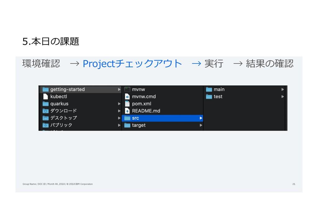 5.本⽇の課題 環境確認 → Projectチェックアウト → 実⾏ → 結果の確認 Grou...