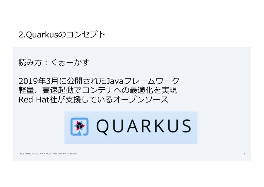 2.Quarkusのコンセプト 読み⽅︓くぉーかす 2019年3⽉に公開されたJavaフレーム...