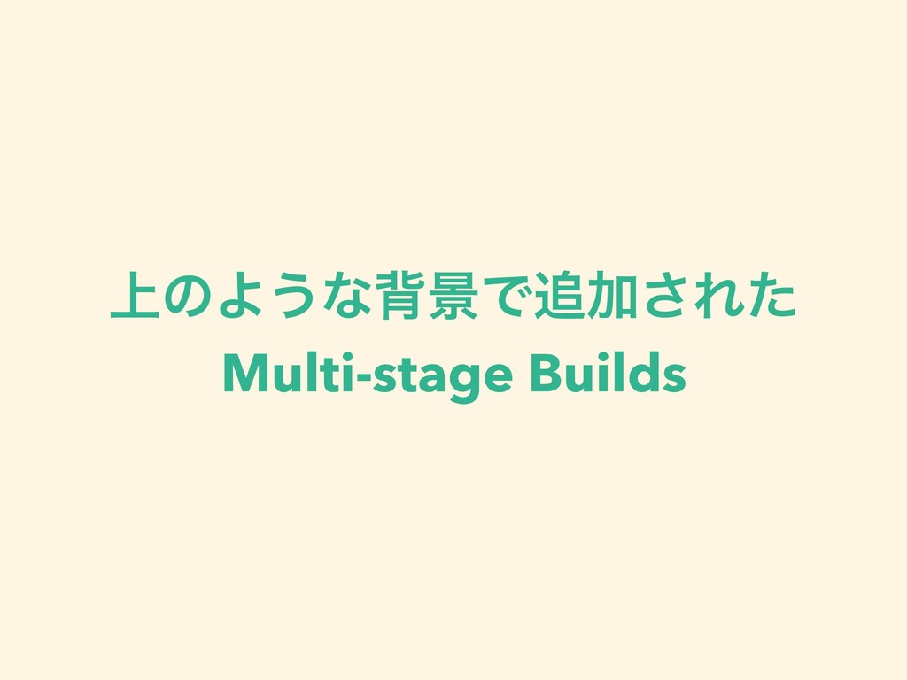 ্ͷΑ͏ͳഎܠͰ௥Ճ͞Εͨ Multi-stage Builds