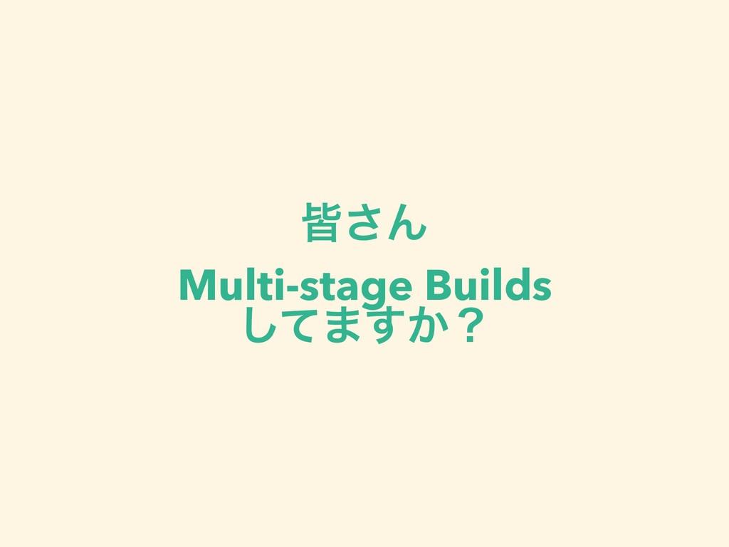 օ͞Μ Multi-stage Builds ͯ͠·͔͢ʁ