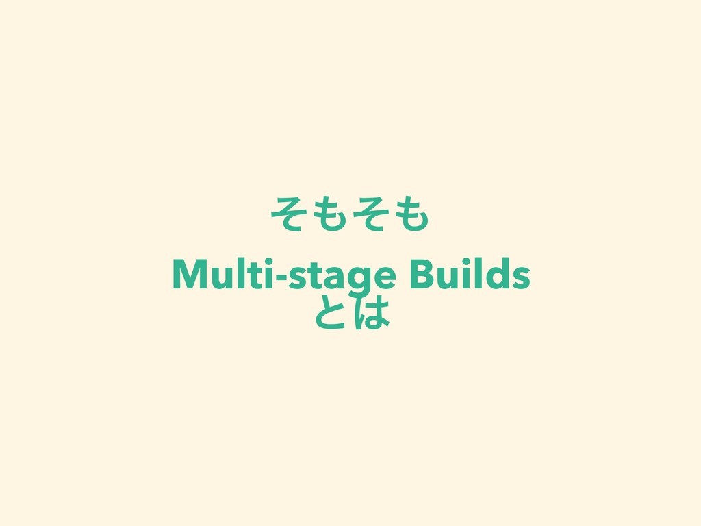 ͦ΋ͦ΋ Multi-stage Builds ͱ͸